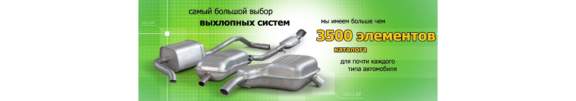 Глушители Полмостров